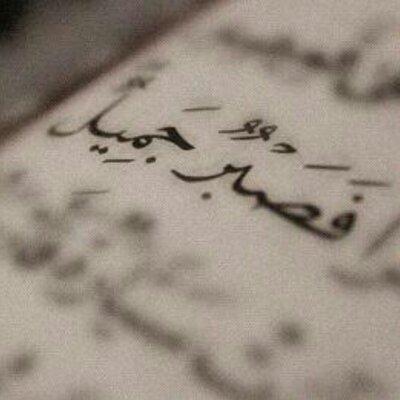 صورة صبر جميل , حكم وايات قرانية عن الصبر