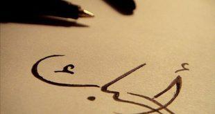 صوره الشعر العربي في الحب , احلي ابيات شعار رومانسية