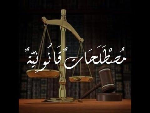 صورة مصطلحات قانونية , اشهر المصطلحات القانونية المترجمة