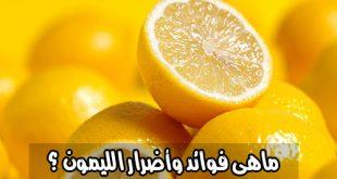 صور الليمون للوجه اضراره , اضرار تهم جمالك