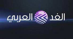 صوره تردد قناة الغد العربي , تردد الغد العربي علي النايل سات