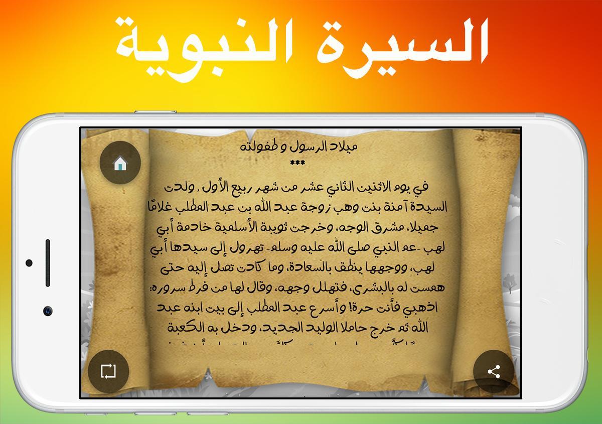 سيرة الرسول كاملة ماهي السيرة النبوية افضل جديد