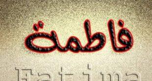 صورة اسم فاطمة في المنام , تفسير رؤيه اسم فاطمه فى الحلم