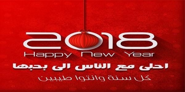 بالصور صور العام الجديد , صوره عام سعيد 6250 2