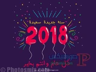 بالصور صور العام الجديد , صوره عام سعيد 6250 3
