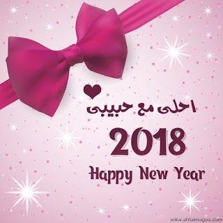 بالصور صور العام الجديد , صوره عام سعيد 6250 6