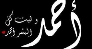 صوره صور مكتوب عليها احمد , اجمل الخلفيات لاسم احمد