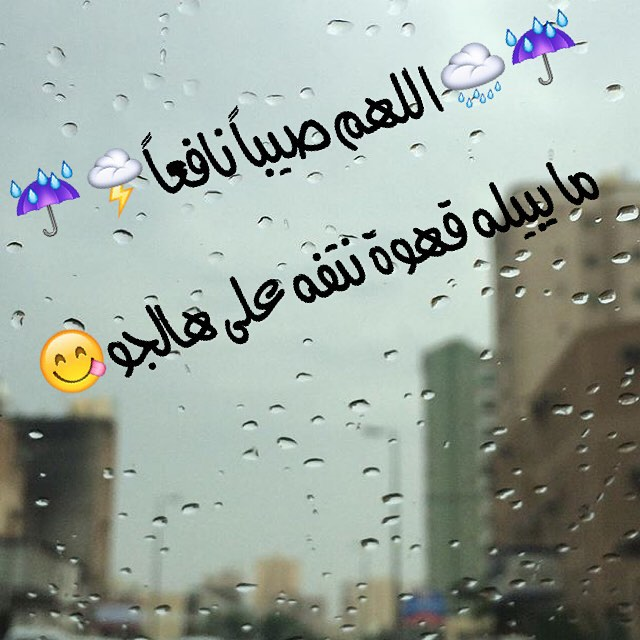 صباح الامطار , من اجمل الصباح صباح المطر - افضل جديد