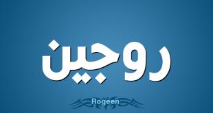 صورة معنى اسم روجين , معانى الاسامى