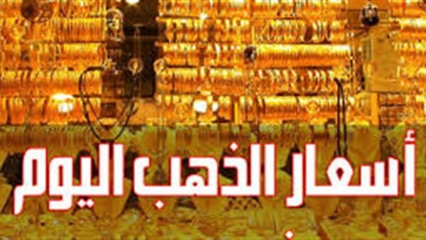 صورة اسعار الذهب اليوم في مصر , الذهب فى مصر الان