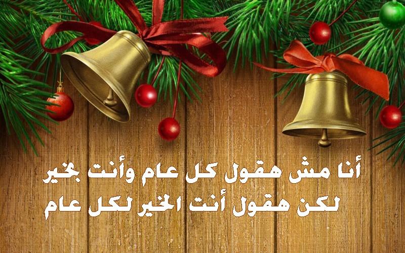 بالصور بوستات لاعياد الميلاد , كلمات مميزة لعيد الميلاد 6317 3