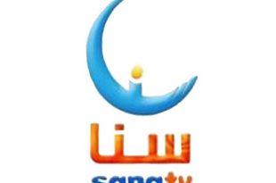 صوره تردد قناة سنا , التردد الجديد لقناة سنا علي النايل سات