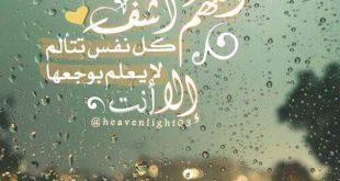 صورة صور اللهم اشفي , دعاء للمريض بالشفاء
