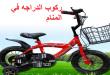بالصور تفسير حلم الدراجة النارية , الدراجة النارية في المنام 6324 1 110x75