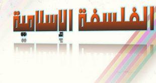 صوره بحث عن الفلسفة الاسلامية , ما هي الفلسفة الاسلامية