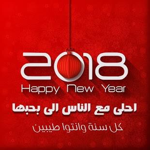 صوره صور راس السنه 2018 , صور الاحتفال بالعام الجديد