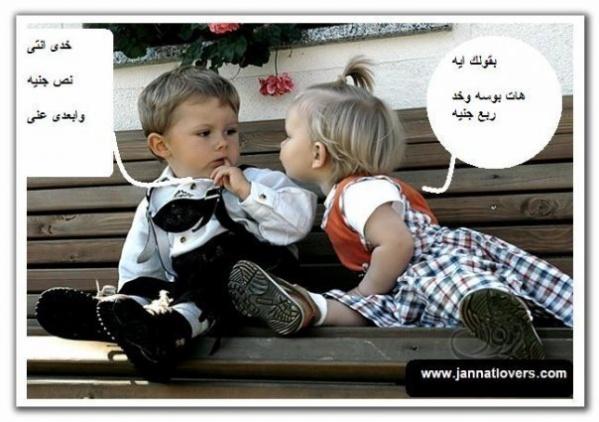 بوستات حب مضحكه اضحك من قلبك افضل جديد