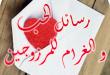 صور رسائل حب رومانسيه قبل النوم , اجمل ما يقال للحبيب