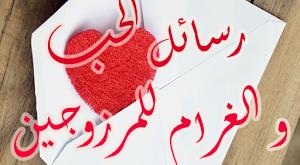 صوره رسائل حب رومانسيه قبل النوم , اجمل ما يقال للحبيب