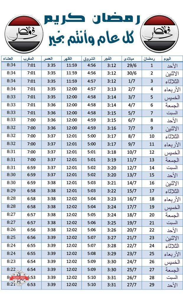 صورة امساكية رمضان 2020 مصر , مواعيد شهر رمضان الكريم