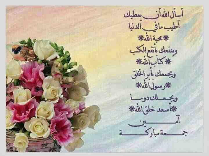 جمعه مباركه رسائل