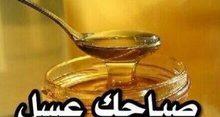 صباح العسل ياعسل , اجمل الصباح للحبيب