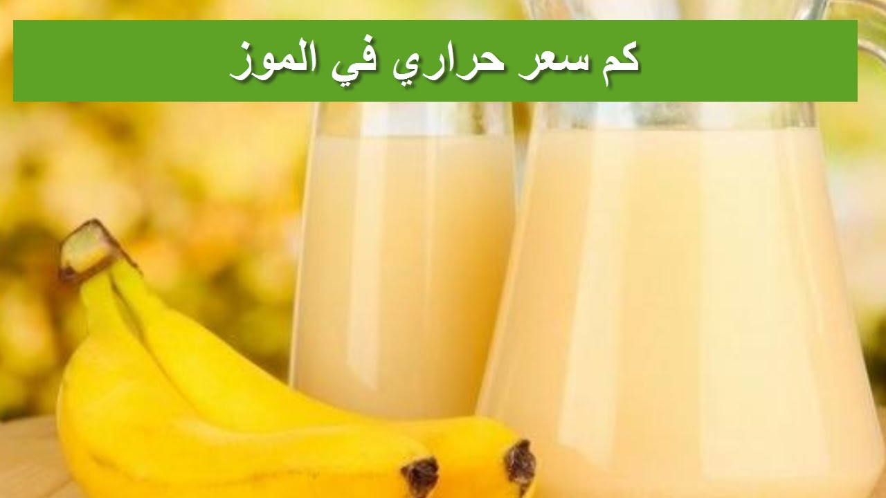 صورة السعرات الحرارية في الموز , هل الموز بيسمن