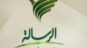 صوره قناة الرسالة , تردد قناة الرسالة