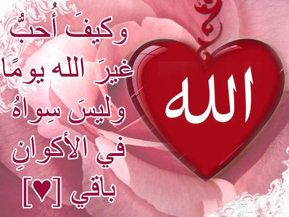 صورة احلى صور اسلاميه , صور ادعية دينية