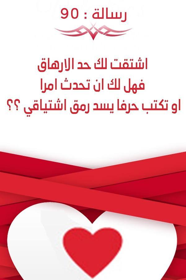 صوره رسائل حب من القلب , رسائل معبرة عن الحب