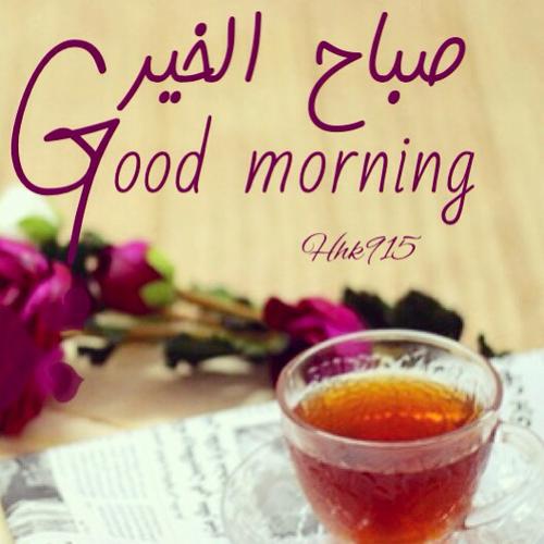 صور صور حلوه صباح الخير , اجمل صور صباحية رومانسية