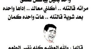 صورة حكايات مضحكة جزائرية , اجمل نكت بالجزائر مضحكة