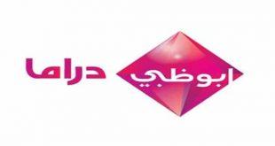 صورة تردد قناة ابو ظبي دراما , ترددات 2019 جديد