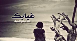 صورة رمزيات فراق , رمزيات الفراق مع صور حزينة