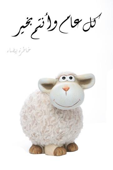 صورة بوستات العيد الكبير , اغنية العيد الكبير