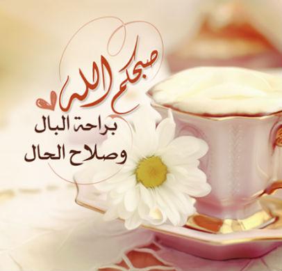 صور صباح الخير للاصدقاء , احلى تحيات الصباح