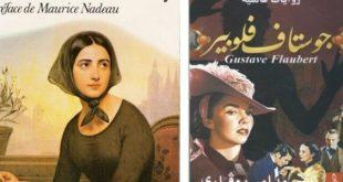 صورة روايات عالمية رومانسية , 11 رواية عالمية