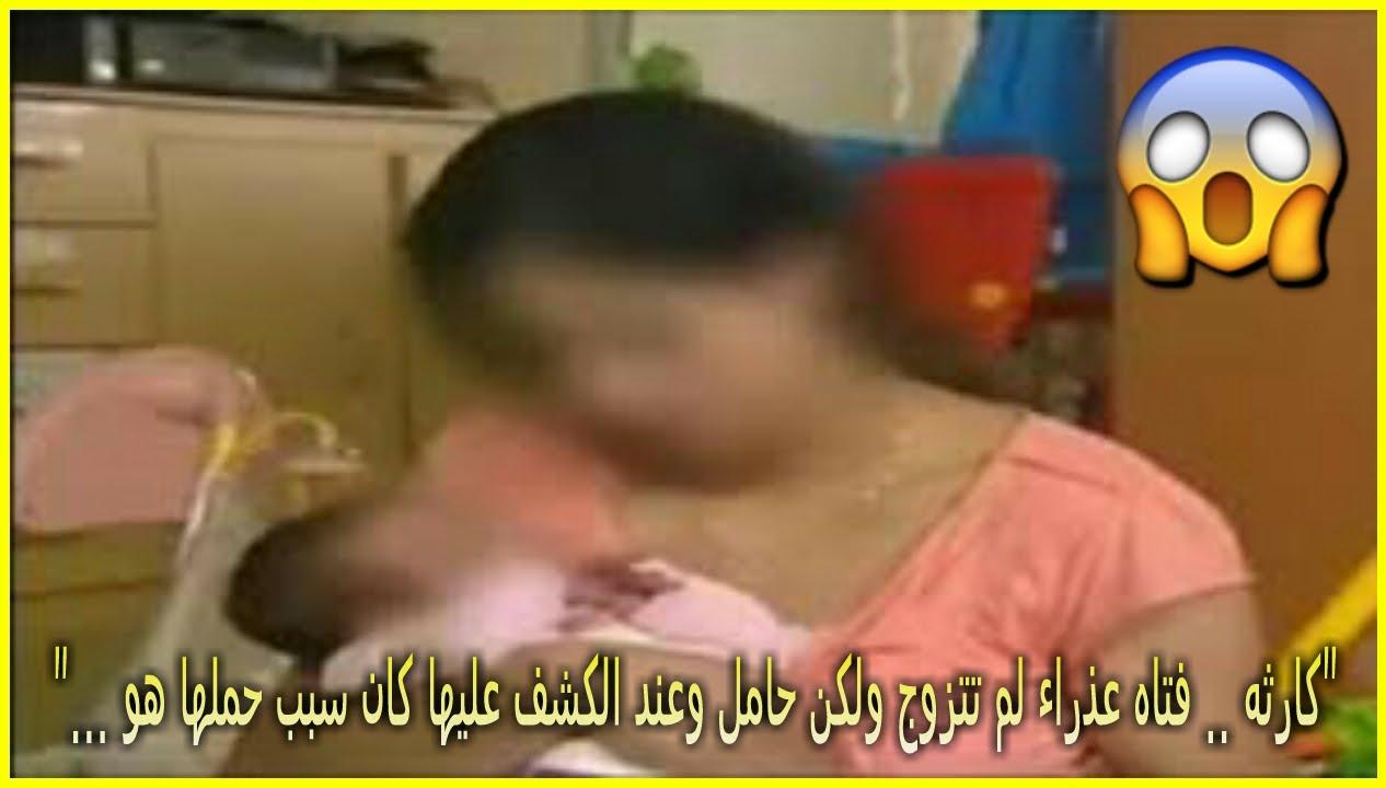 صورة فتاة عذراء اصبحت حامل بسبب , سبب الحمل