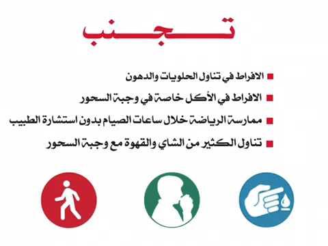 نصائح صحية قصيرة