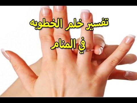 صوره الخطوبة في المنام , تفسير حلم الخطوبة