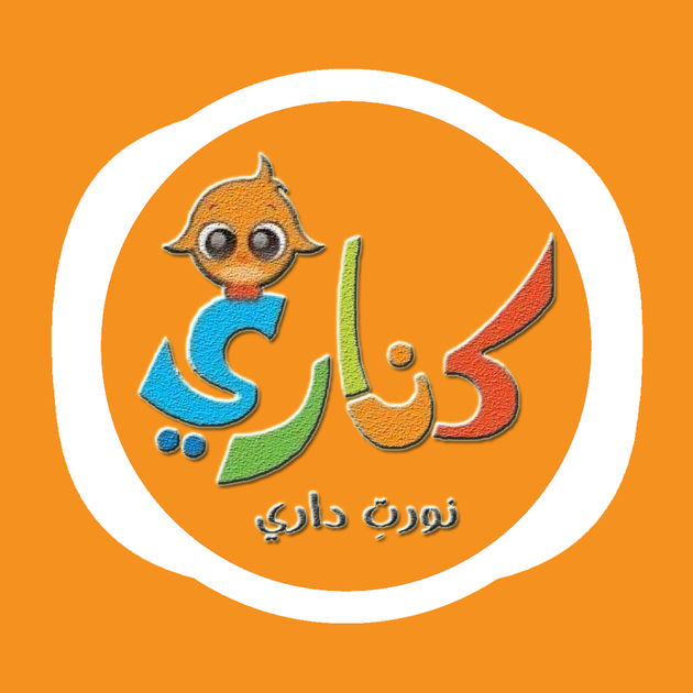 بالصور اناشيد قناة كناري , احلى اناشيد قناة كناري للاطفال 2899 1