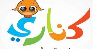 بالصور اناشيد قناة كناري , احلى اناشيد قناة كناري للاطفال 2899 2 310x165