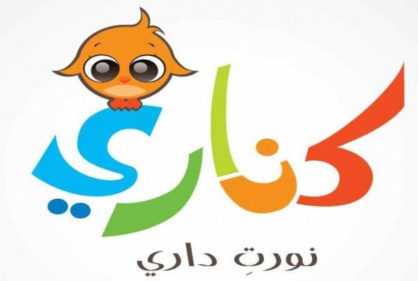 صورة اناشيد قناة كناري , احلى اناشيد قناة كناري للاطفال