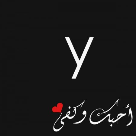 بالصور صور حرف y , خلفيات جميلة لحرف Y مميزة للفيسبوك 2909 9
