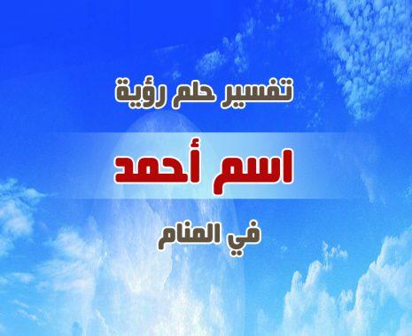 تفسير حلم اسم احمد ماهو تفسير رؤيا اسم احمد بالمنام افضل جديد