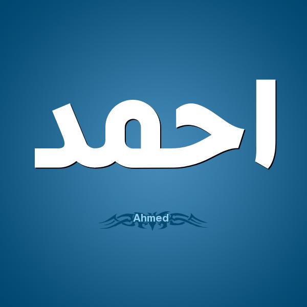 صوره تفسير حلم اسم احمد , ماهو تفسير رؤيا اسم احمد بالمنام