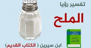 صوره تفسير الملح في المنام , ماذا يدل رؤيا الملح في نوم