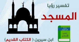 صوره المسجد في الحلم , تفسير رؤية الجامع في منام