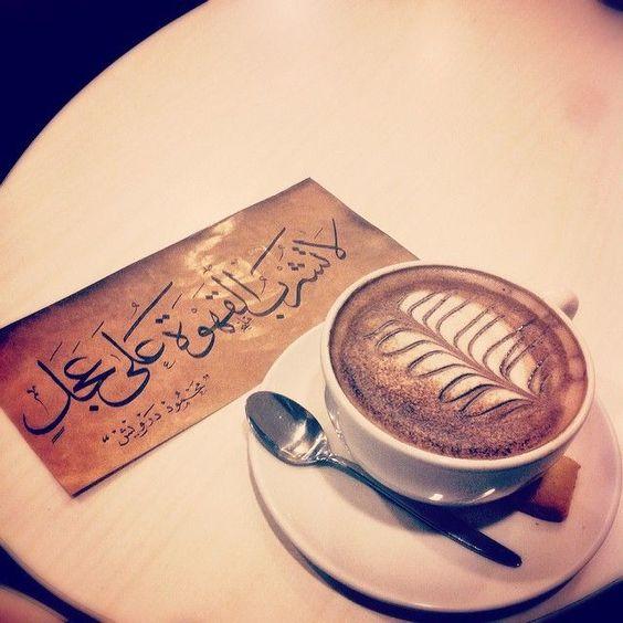 بالصور فنجان قهوة شعر , اجمل كلمات شعرية عن فنجان القهوة 2934 10