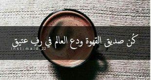 صورة فنجان قهوة شعر , اجمل كلمات شعرية عن فنجان القهوة